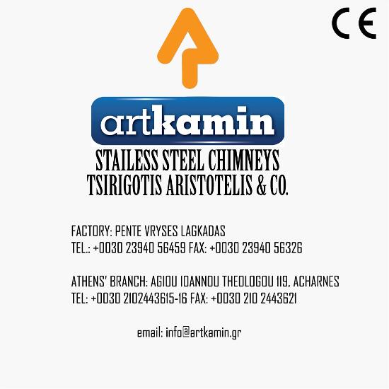 ArtKamin-Гърция