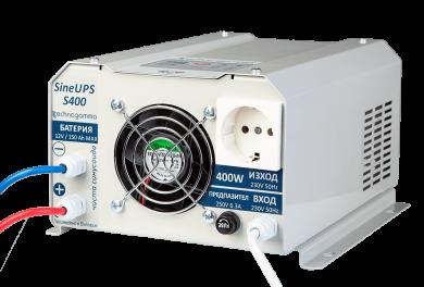Рез. захранване SineUPS S400